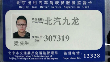 mr liang's servcie supervised card