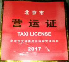 mr zhao's taxi license 2017